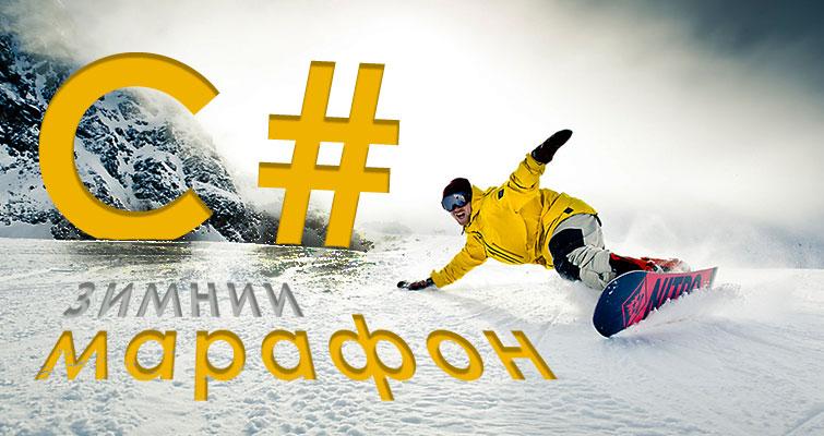 Зимний С# Марафон