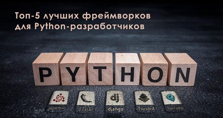 Топ-5 лучших фреймворков для Python-разработчиков