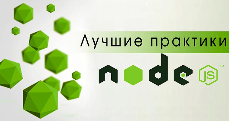 Лучшие практики Node.JS