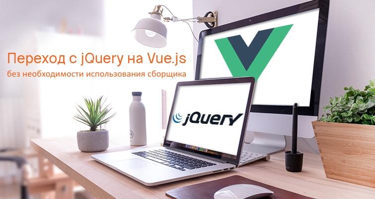 Переход с jQuery на Vue.js