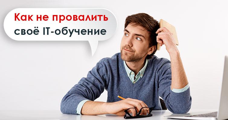 Как не провалить своё IT-обучение
