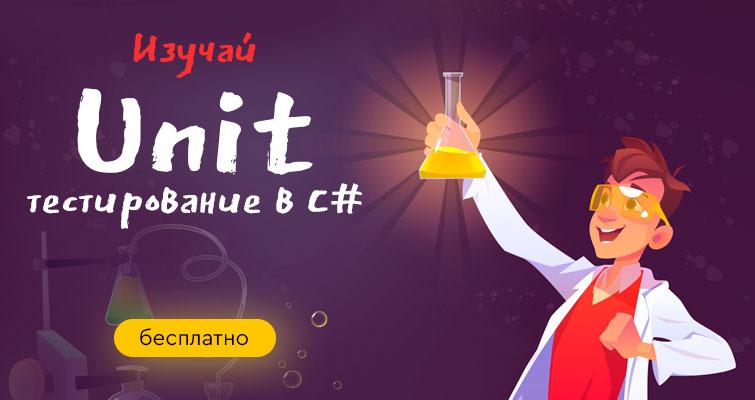 Изучай Unit тестирование в C# бесплатно