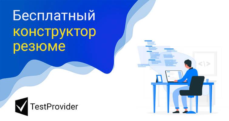 Конструктор CV на Testprovider