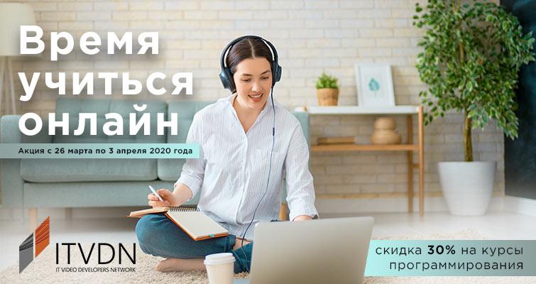 Время учиться онлайн.