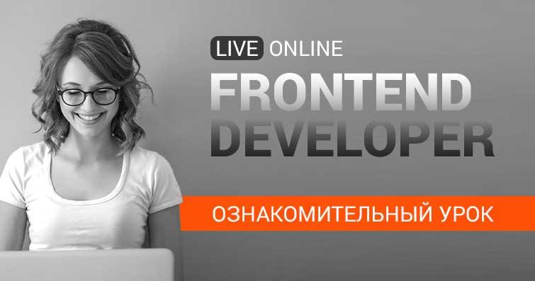 Бесплатный ознакомительный урок по курсу FrontEnd