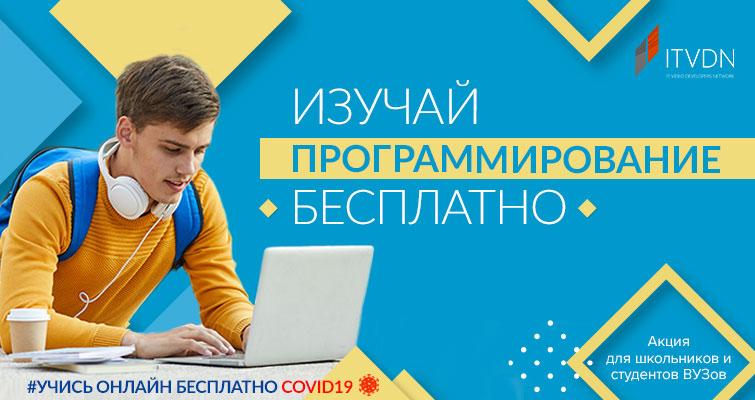Изучайте программирование бесплатно.