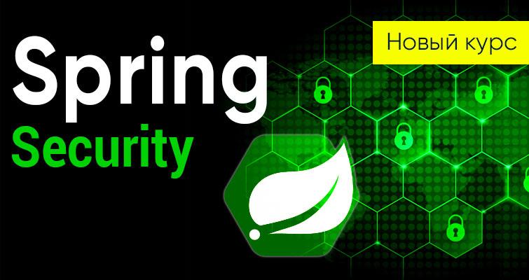"Новый курс ""Spring Security"""