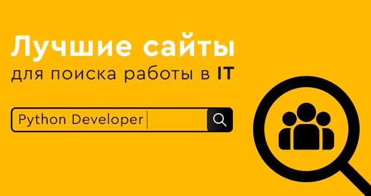 Лучшие сайты для поиска работы в IT: Украина, Беларусь, Россия