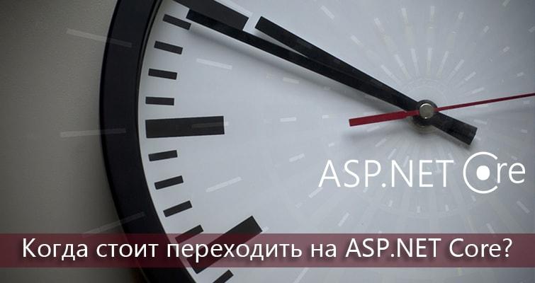 Когда стоит переходить на ASP.NET Core?