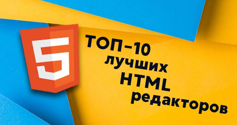 ТОП 10 лучших HTML редакторов