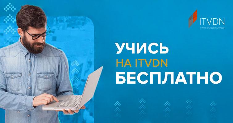 Учись на ITVDN бесплатно
