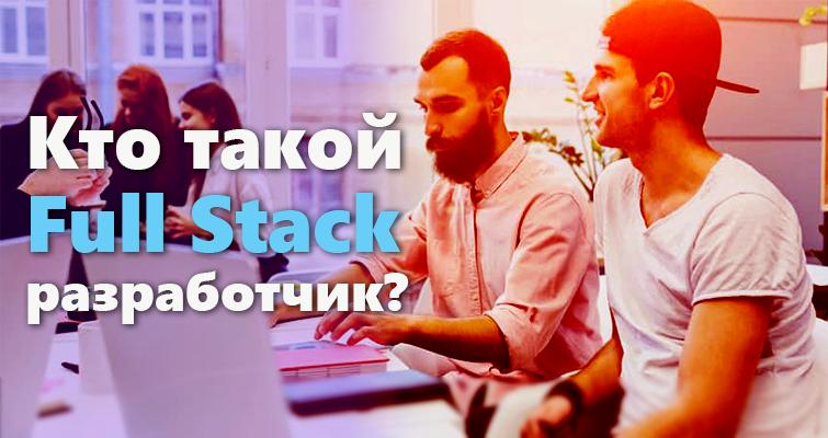 Кто такой Full Stack разработчик?