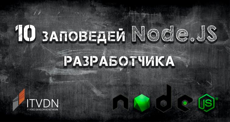 10 заповедей Node.js разработчика