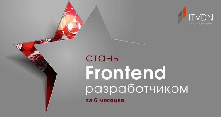 Стань FrontEnd разработчиком за 6 месяцев с ITVDN