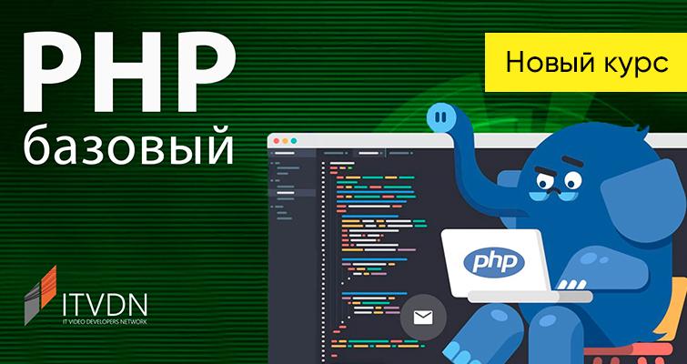 Встречайте новый видео курс -  PHP 7.4 Базовый