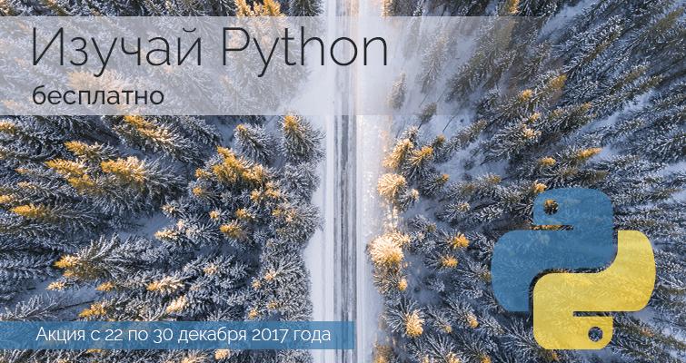 Акция «Изучай Python бесплатно»