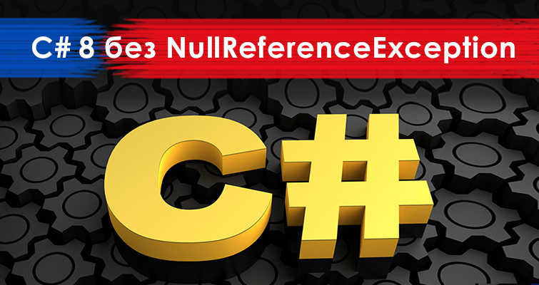 С# 8 без NullReferenceException
