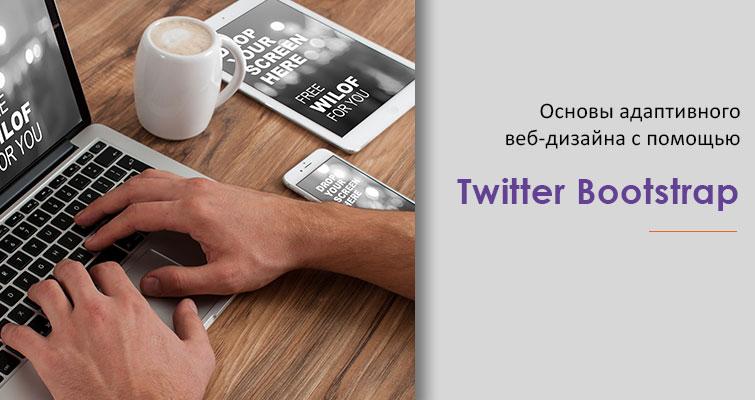 Основы адаптивного веб-дизайна с помощью Twitter Bootstrap.