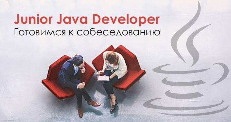 Junior Java Developer – вопросы на собеседовании