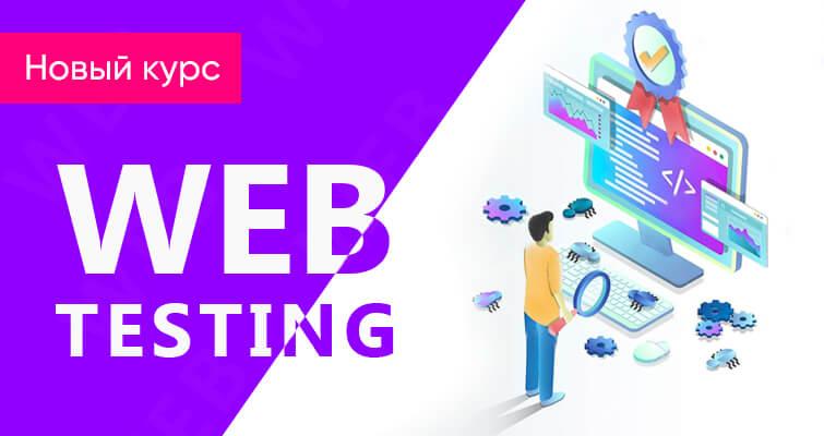 Новый видео курс Web Testing