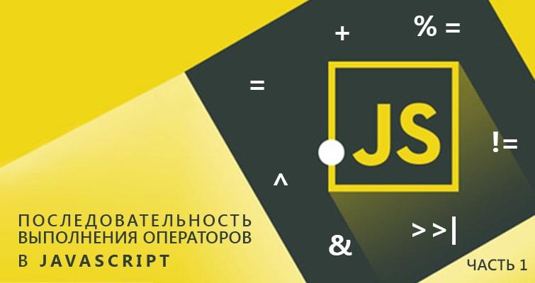 Последовательность выполнения операторов в JavaScript (Часть I)