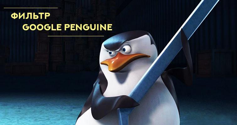 Фильтр Google Penguin
