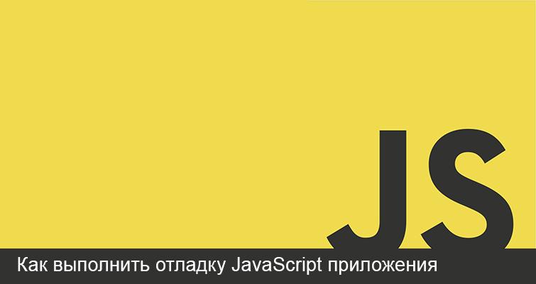 Как выполнить отладку JavaScript приложения
