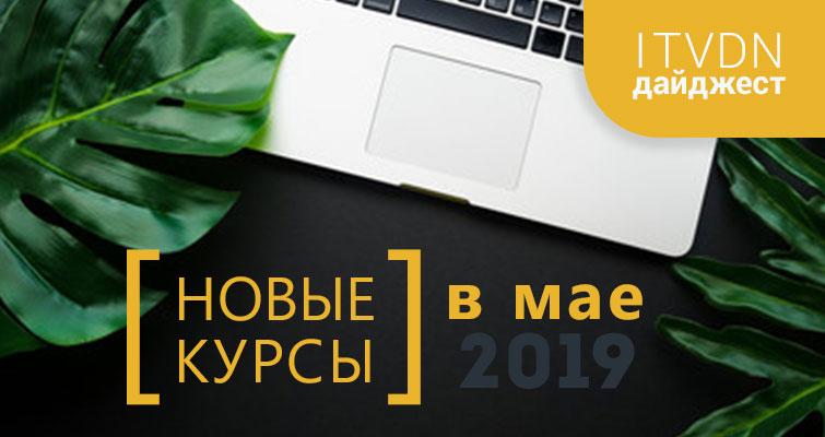 ITVDN дайджест. Новые видео курсы в мае 2019