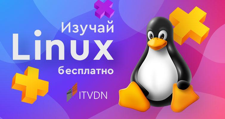 Изучай основы администрирования Linux бесплатно