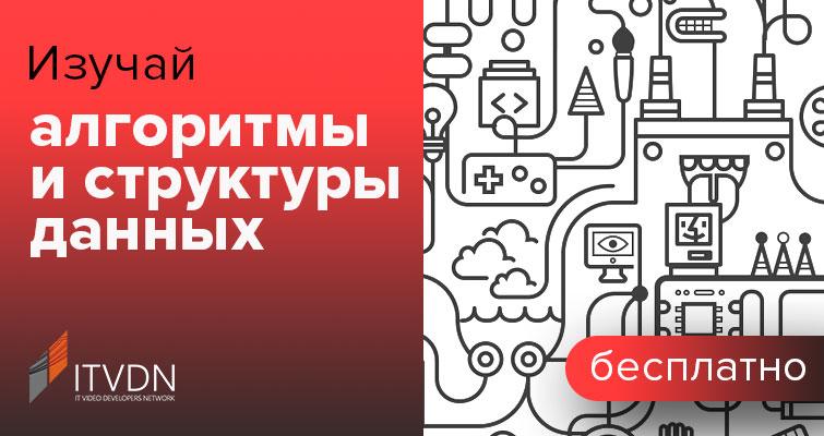 Изучай алгоритмы и структуры данных бесплатно.