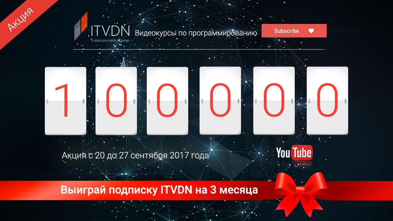 Акция «100 тысяч на ITVDN»