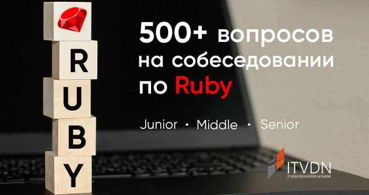 500+ вопросов на собеседовании по Ruby