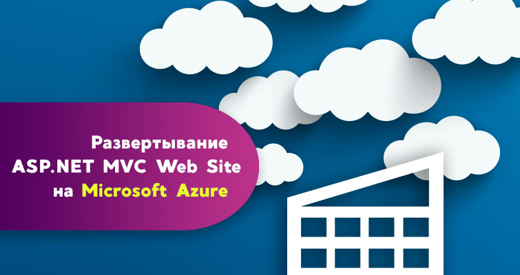 Развертывание ASP.NET MVC Web Site на Microsoft Azure