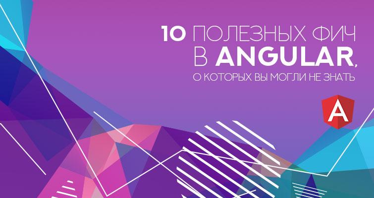 10 полезных фич в Angular, о которых вы могли не знать
