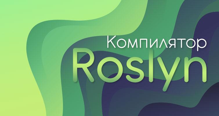 Компилятор Roslyn