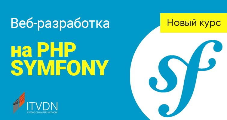 Новый видео курс Веб-разработка на PHP Symfony