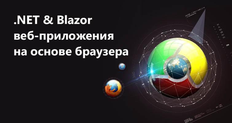 .NET & Blazor. Создание веб-приложения на основе браузера
