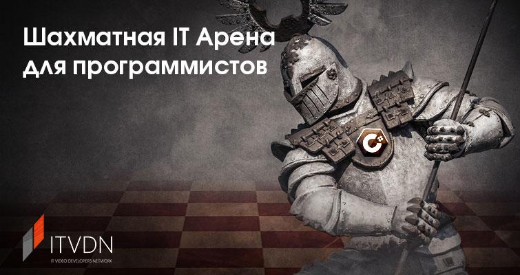 Шахматная IT Арена для программистов - видекурсы ITVDN