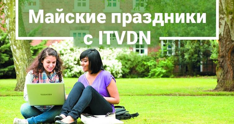 Акция «Майские праздники с ITVDN»