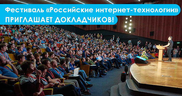 Фестиваль «Российские интернет-технологии» приглашает докладчиков!
