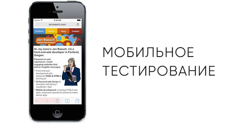 Мобильное тестирование