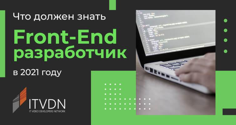 Что должен знать FrontEnd разработчик в 2021 году
