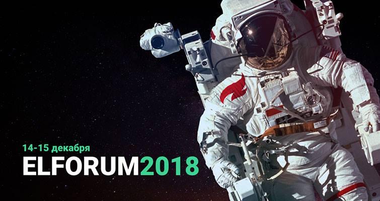 eLearning Forum in Ukraine 2018: приехать, увидеть и внедрить