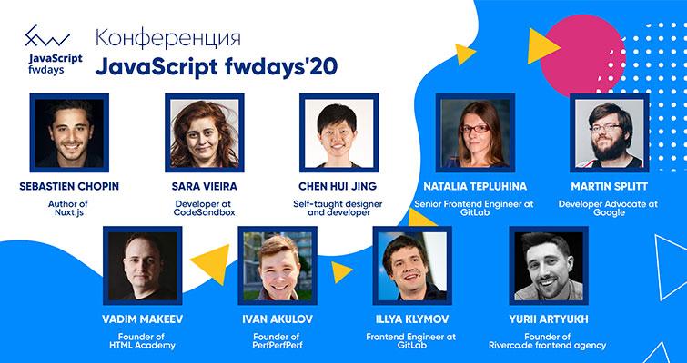 JavaScript fwdays'20 (отменено)