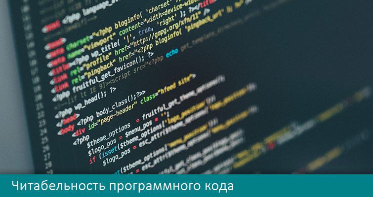 Читабельность программного кода