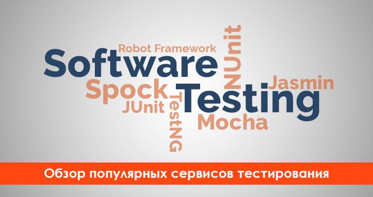 Обзор популярных сервисов тестирования