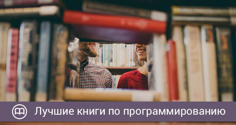 Лучшие книги по программированию
