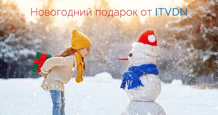 Акция «Новогодний подарок от ITVDN»