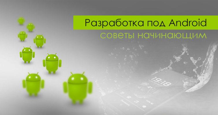 Разработка под Android - советы начинающим