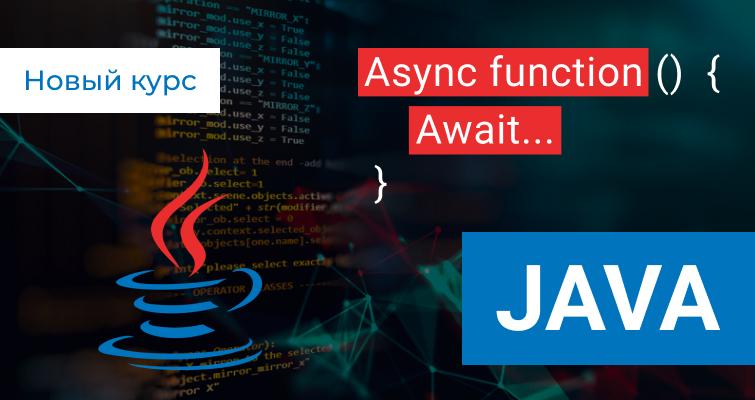 Новый видео курс Асинхронное программирование в Java.